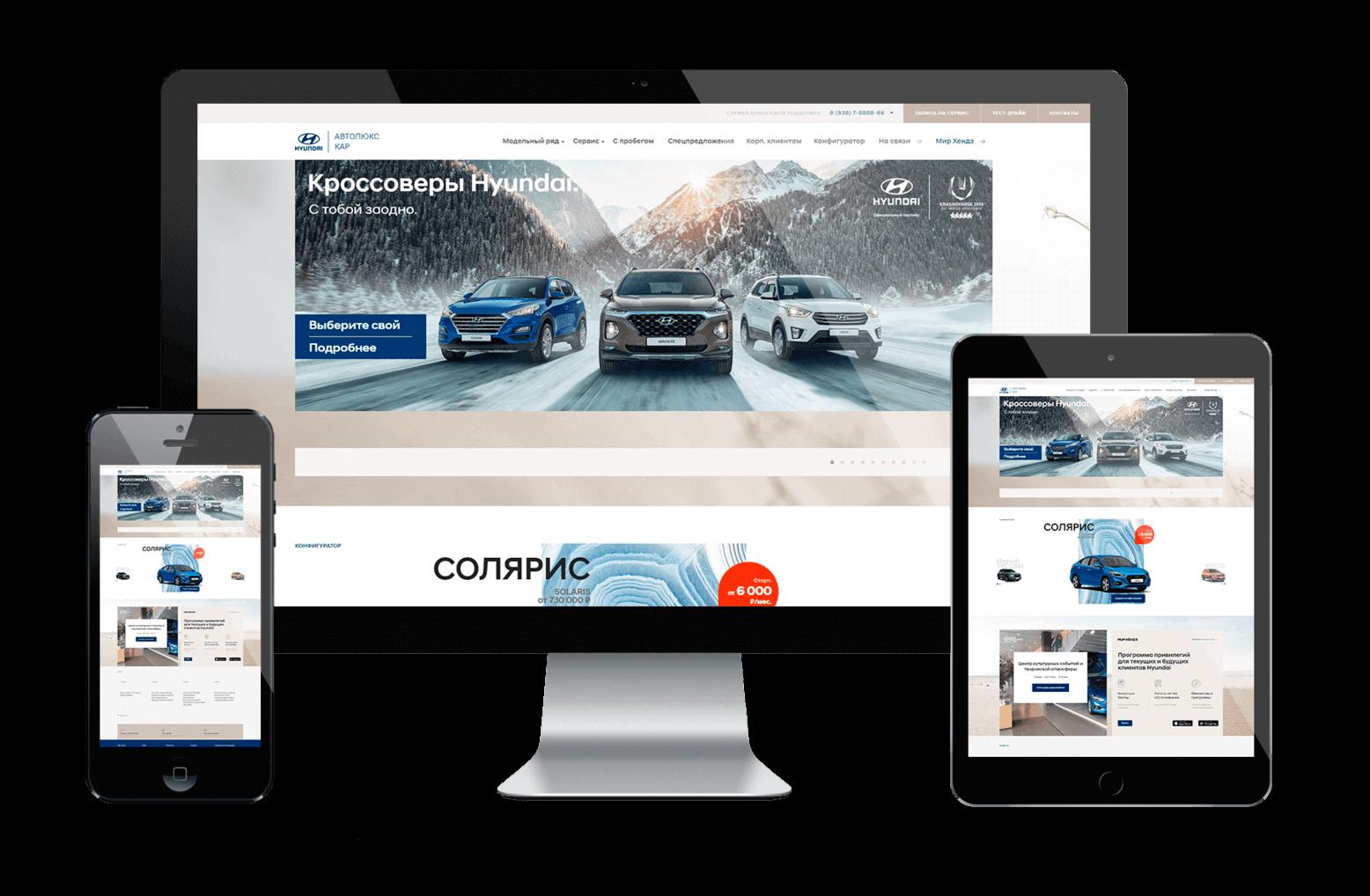 Корпоративный сайт официального дилера Hyundai