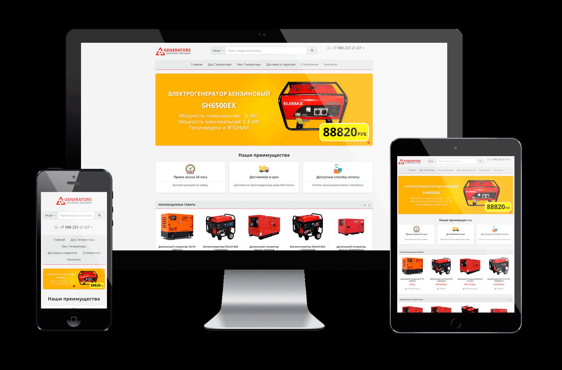 Интернет магазин по продаже генераторов