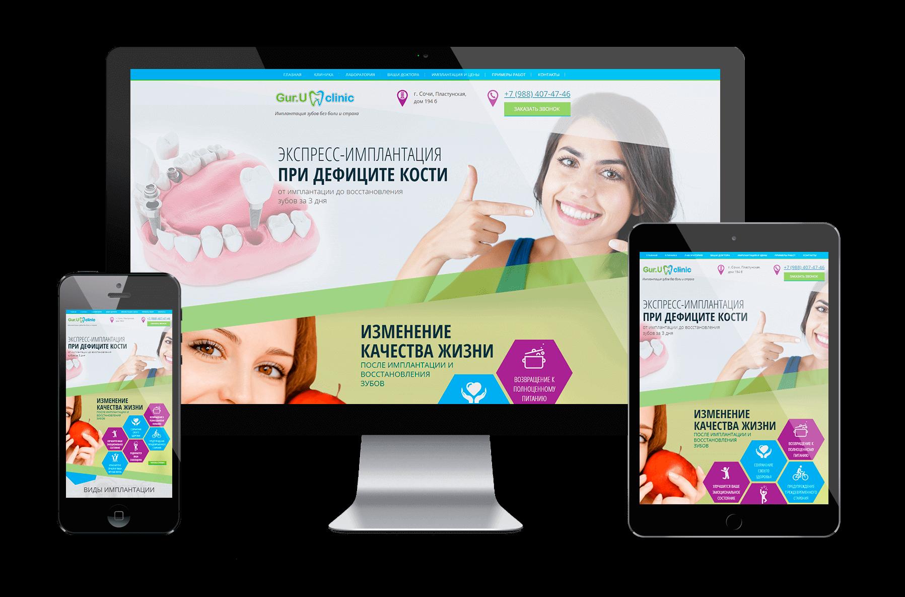Корпоративный сайт — Стоматологической клиники «Guru Clinic»