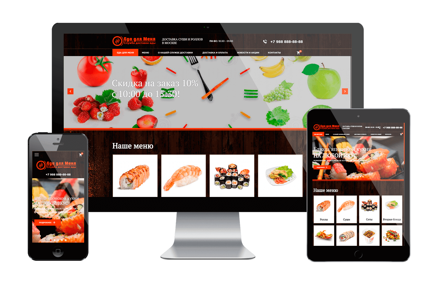 Интернет магазин доставки еды «Еда для Меня»