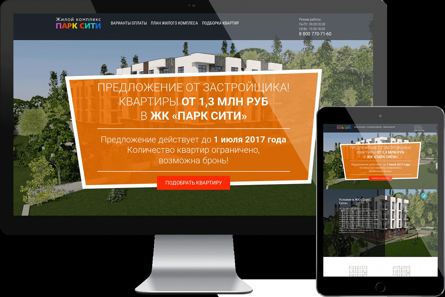 Landing Page — ЖК Парк-Сити