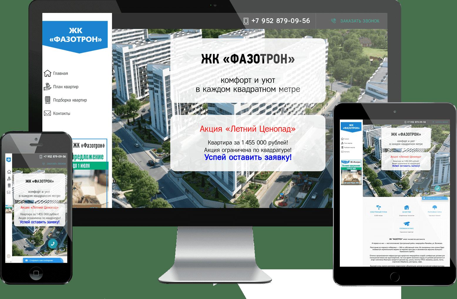 Landing Page — ЖК Фазатрон