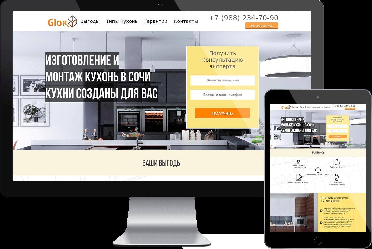 Landing Page — Изготовление и монтаж кухонь