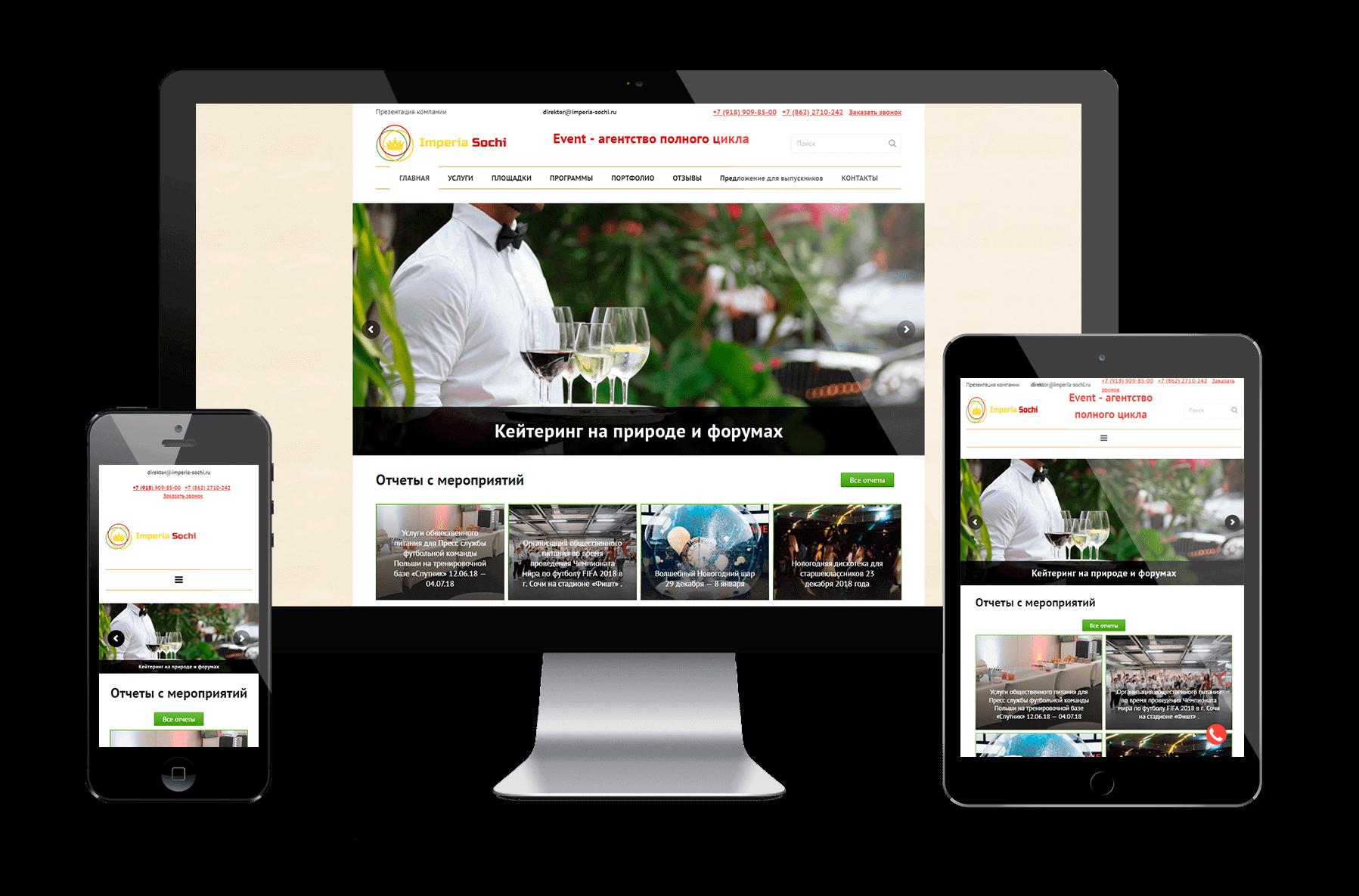 Корпоративный сайт — Event — агентства «Империя — Сочи»