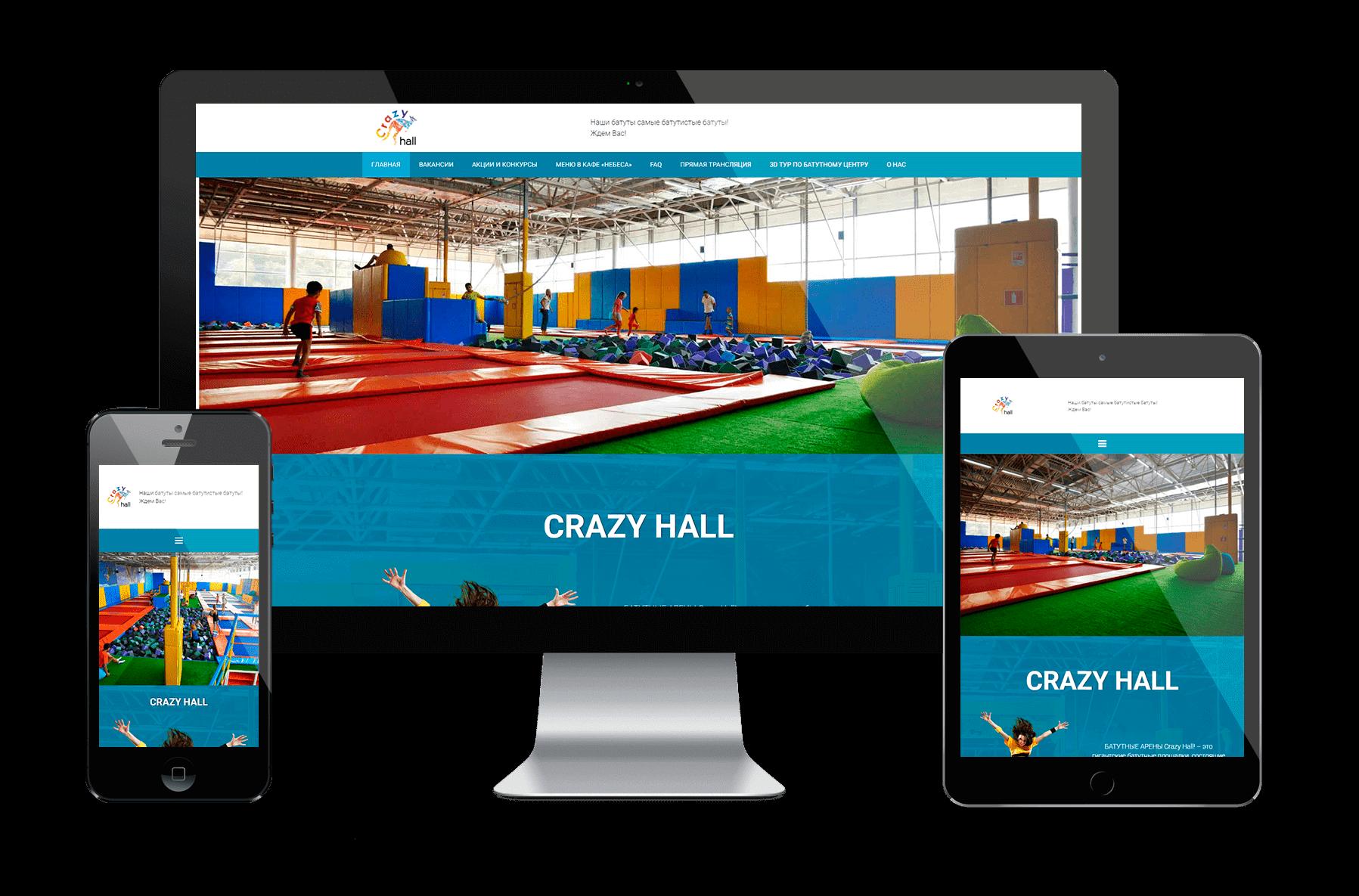Корпоративный сайт — Батутного центра «Crazy Hall»