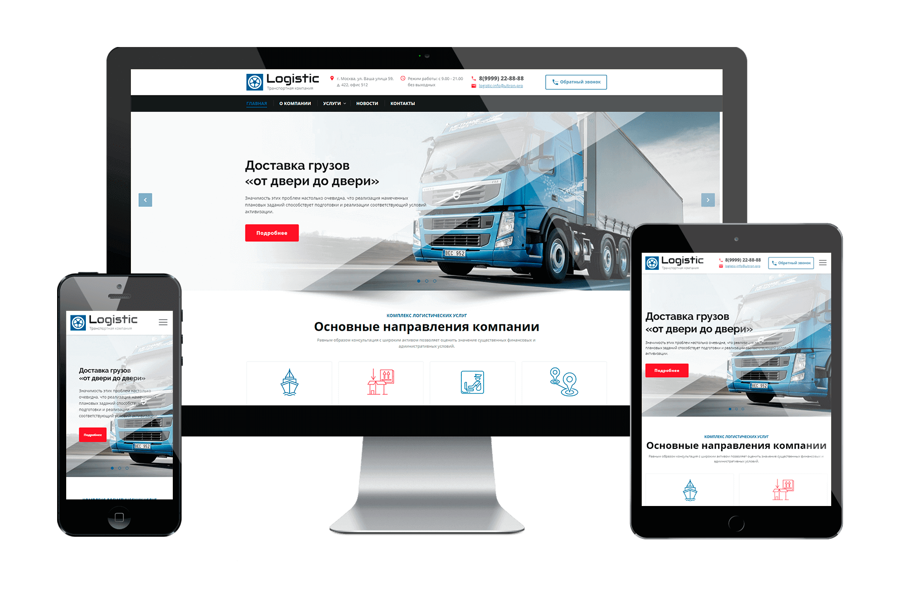 Корпоративный сайт — Логистической кампании «Q-Transport»