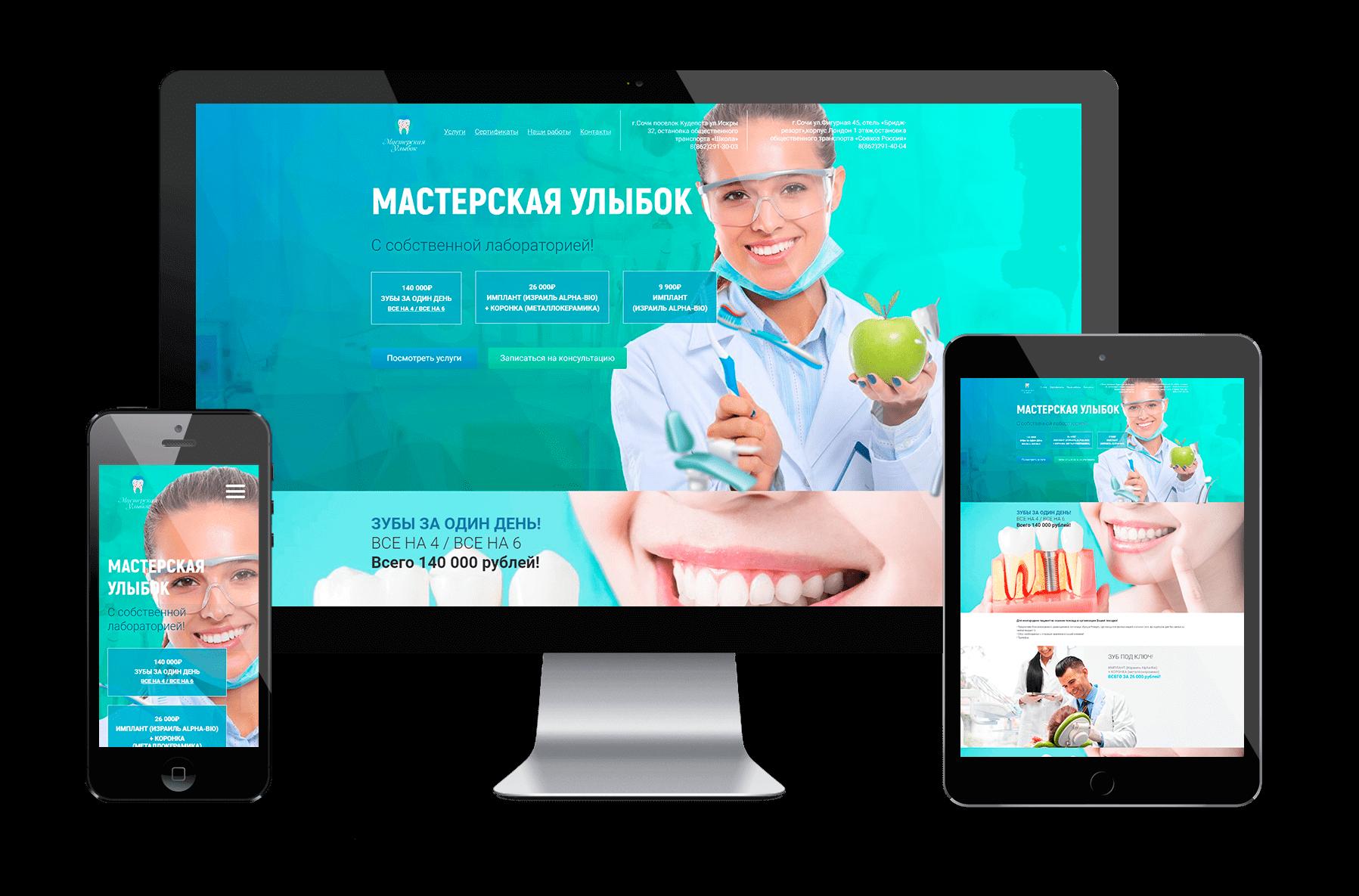 Landing Page — Стоматология «Мастер улыбок»