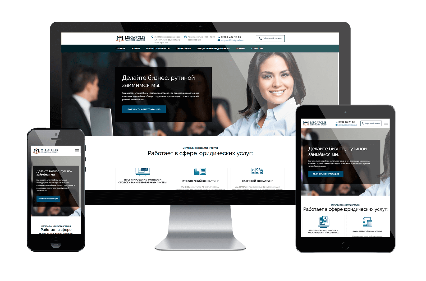 Landing Page — Консалтингового агентства