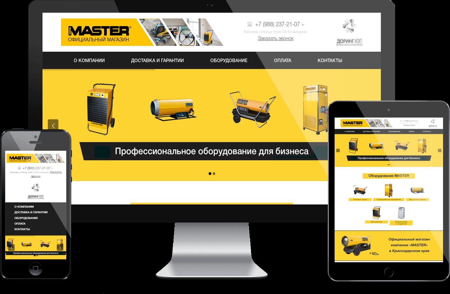 Интернет магазин — Тепловые пушки «Мастер»