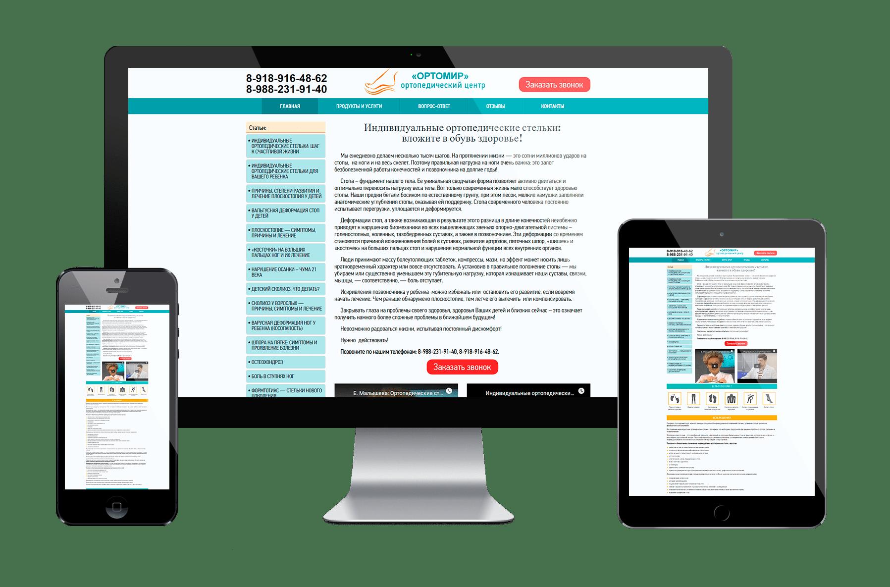 Корпоративный сайт по продаже стелек ручной работы