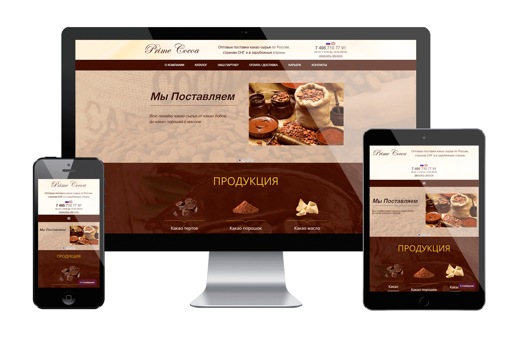 Корпоративный сайт оптового поставщика какао «Прайм Какао»