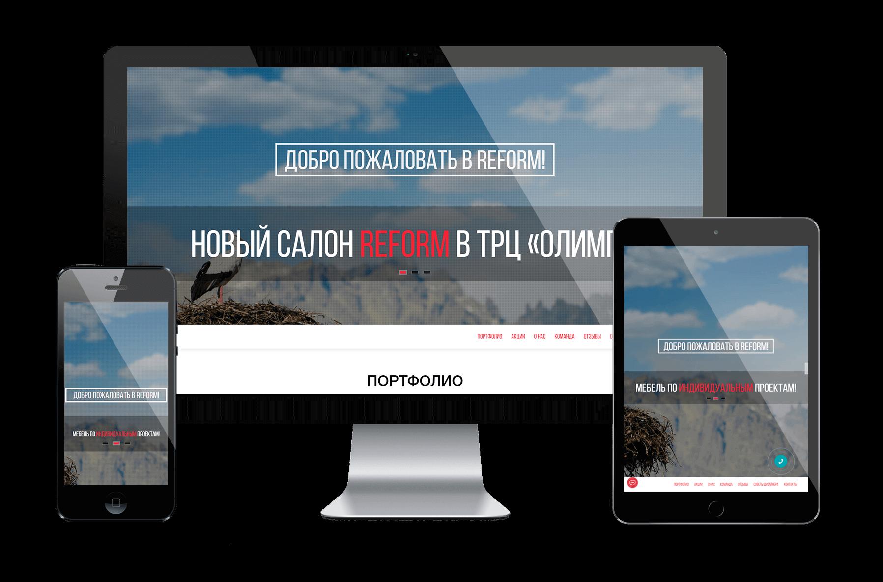 Landing Page — Салон дизайнерской мебели