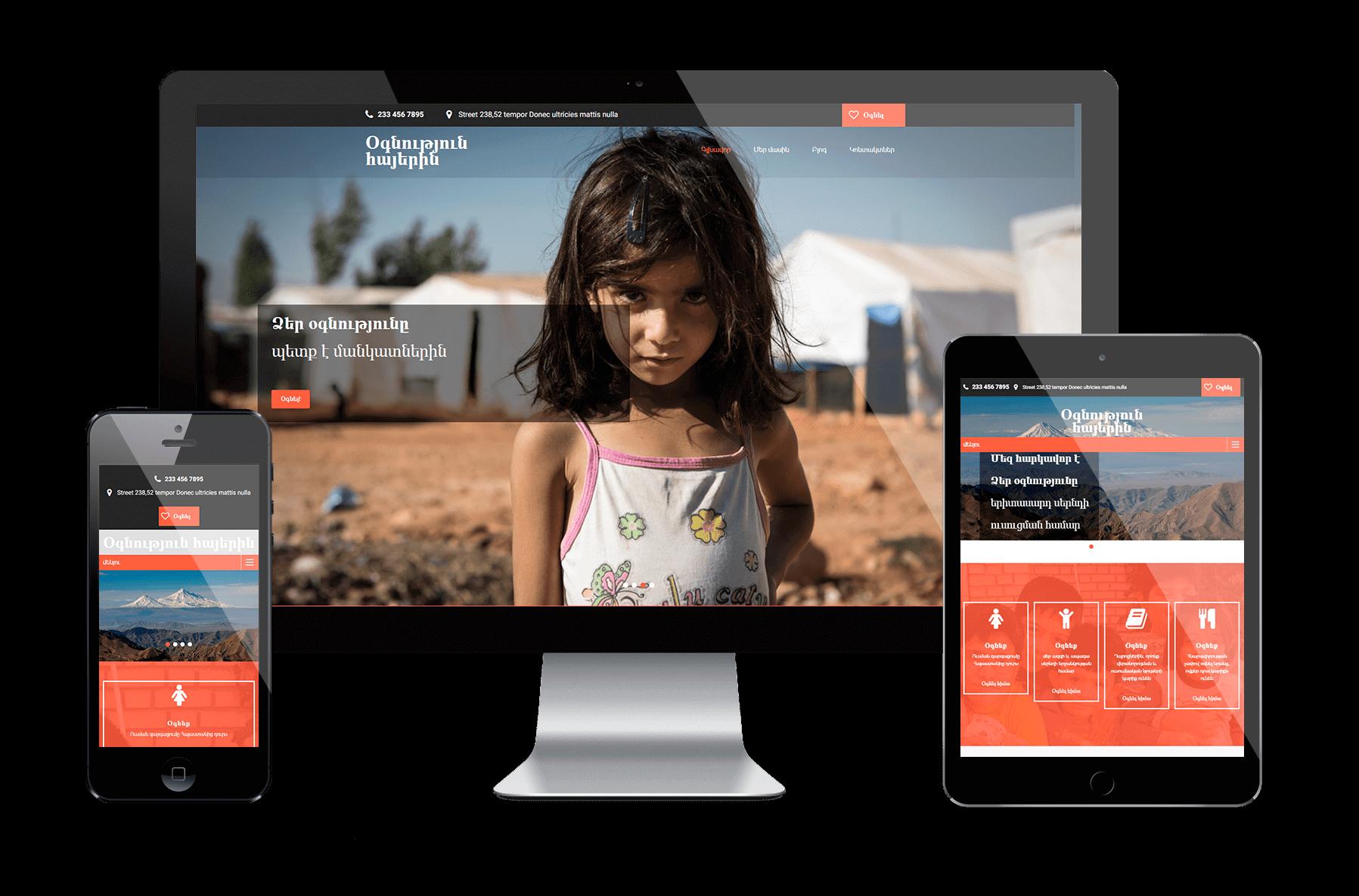 Корпоративный сайт для Благотворительной организации