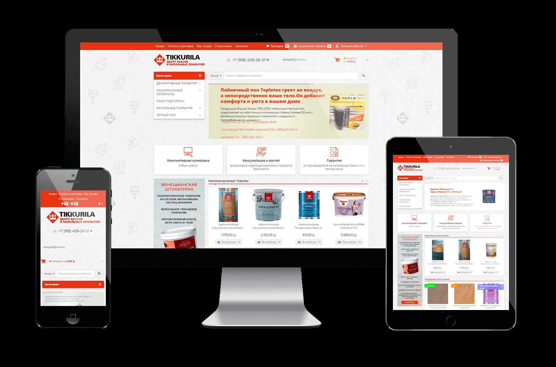 Сайт интернет магазина красок и напольных покрытий