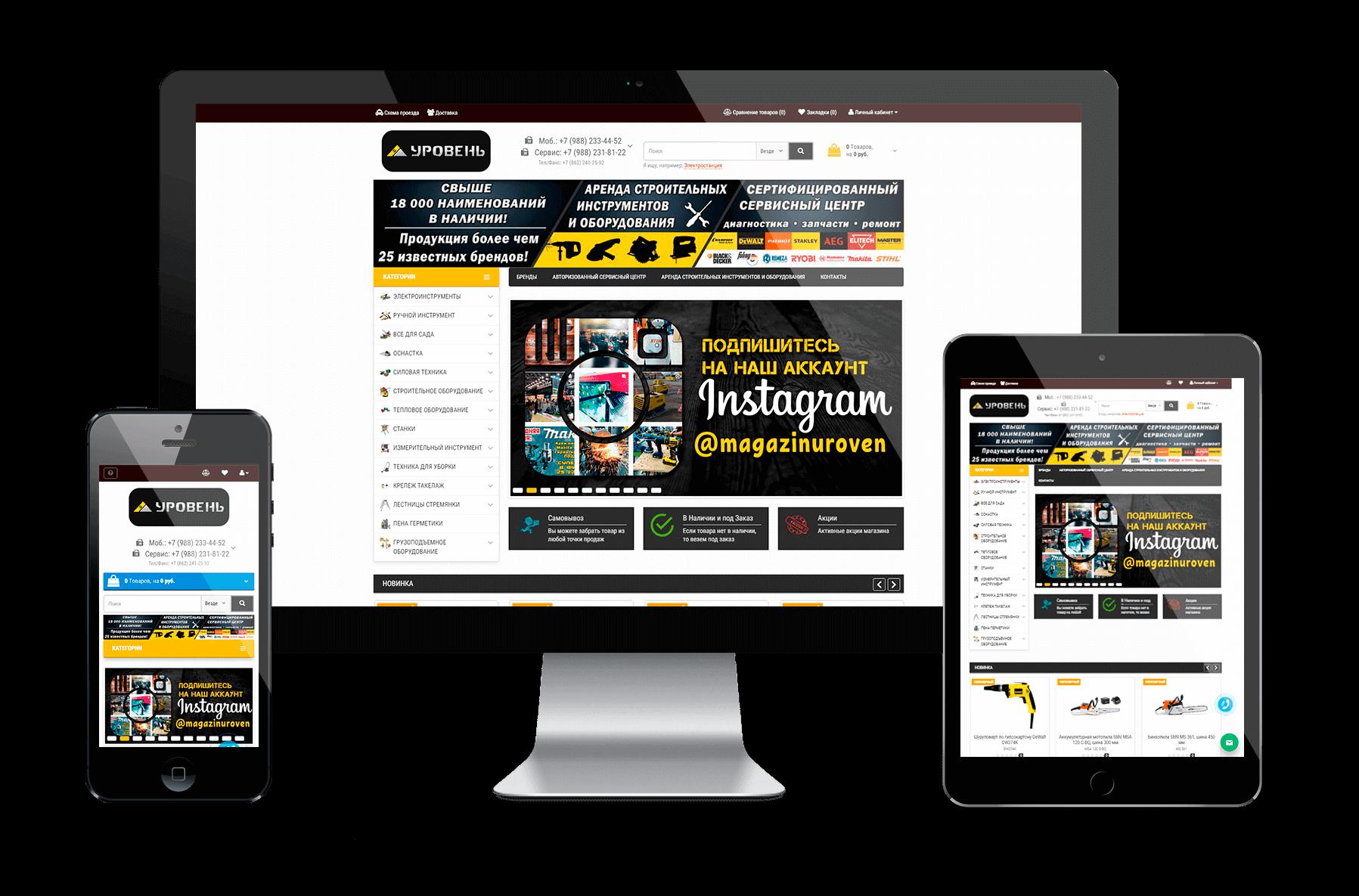 Сайт интернет магазина инструментов «Уровень»