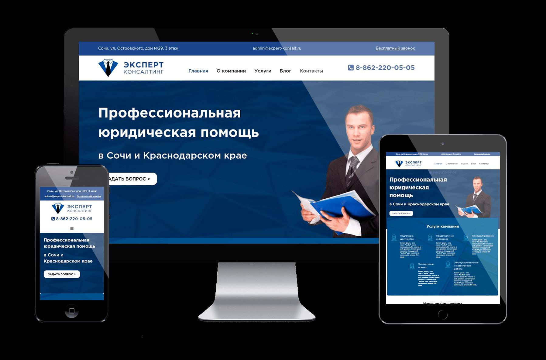 Корпоративный сайт Юридической фирмы