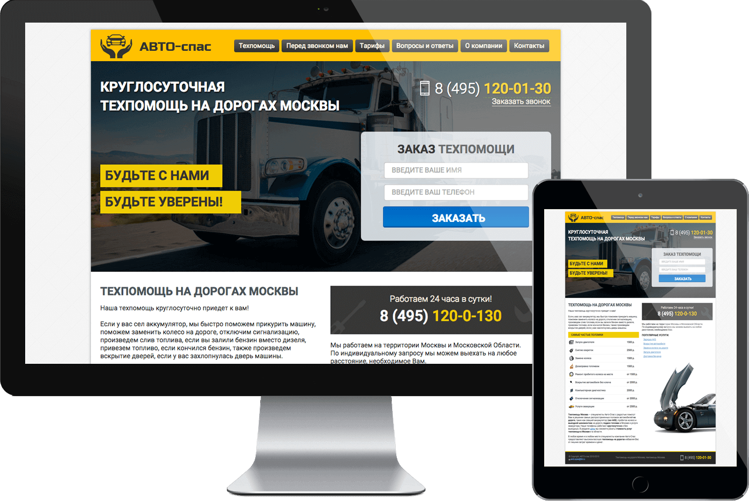 Корпоративный сайт — Аварийные Комиссары