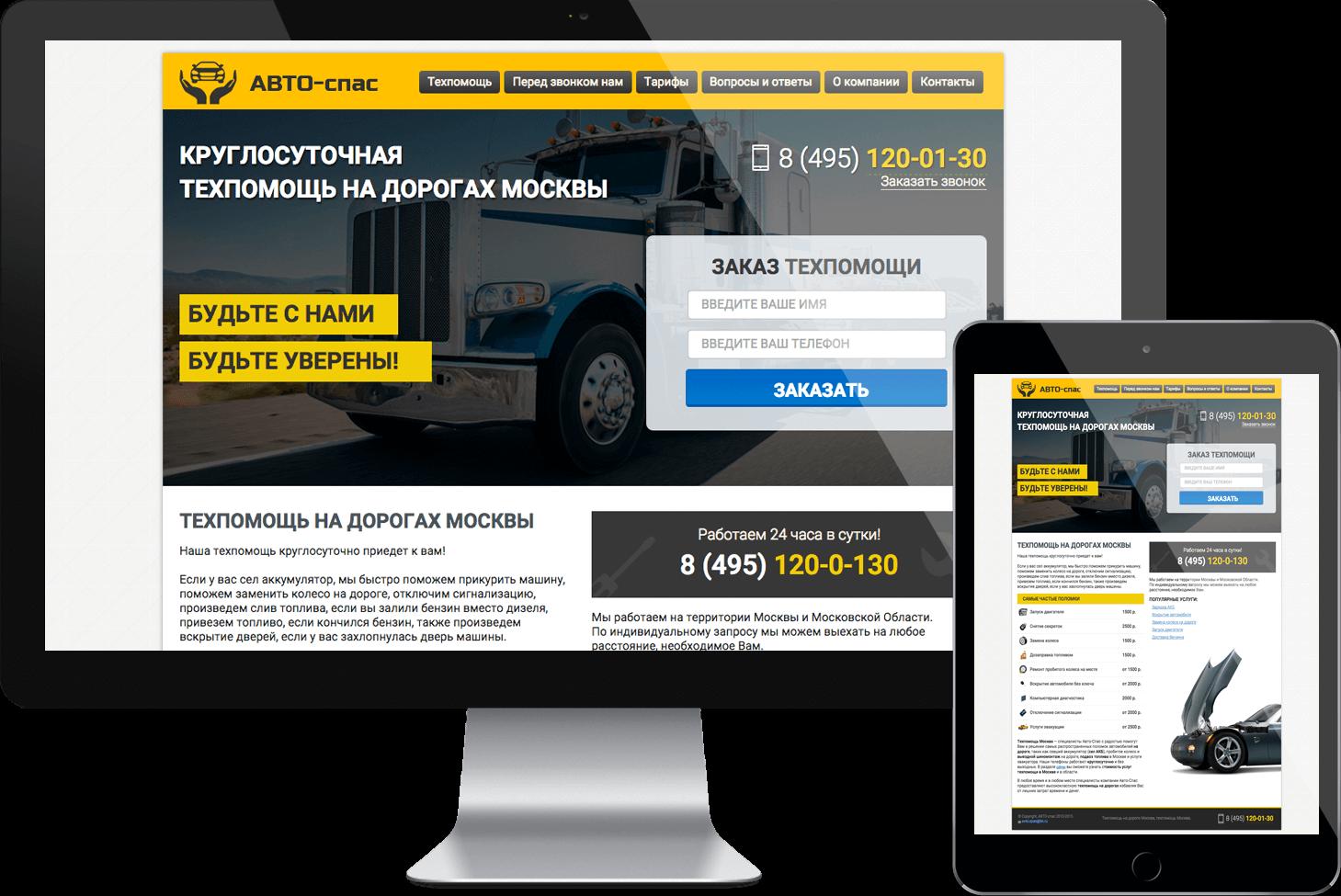 Корпоративный сайт для «Автоспас»