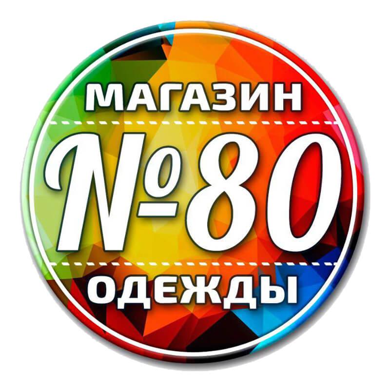 Магазин одежды №80