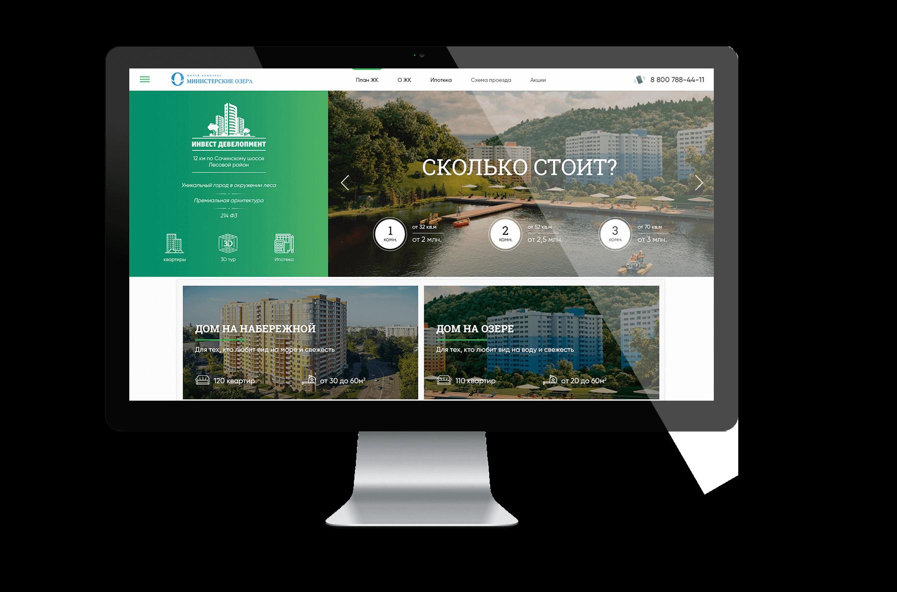 Дизайн сайта для ЖК «Министерские озера»