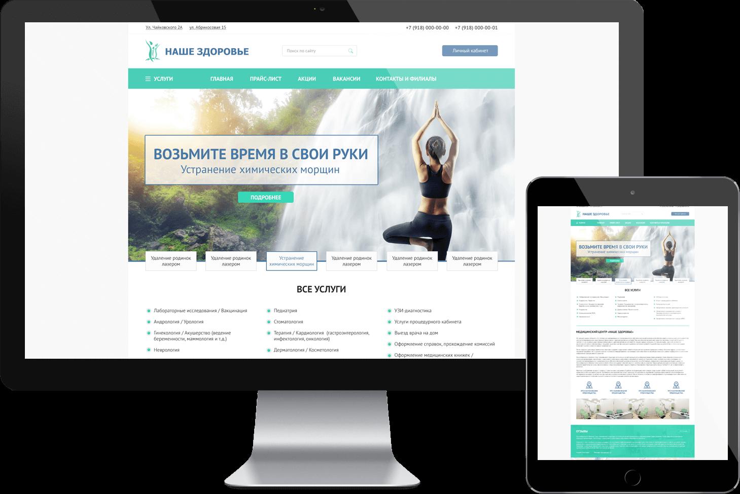 Дизайн сайта для клиники «Наше Здоровье»