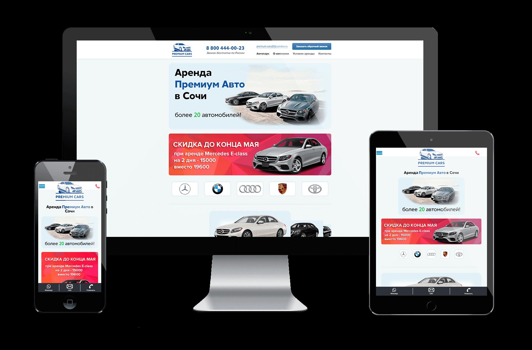 Сайт для Проката Авто в Сочи