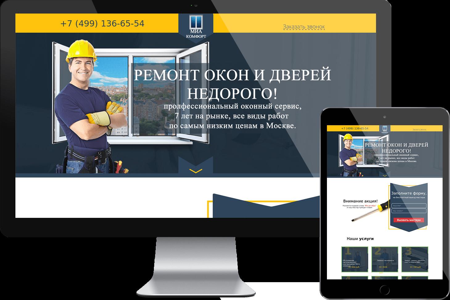Landing Page — Ремонт Окон в МСК