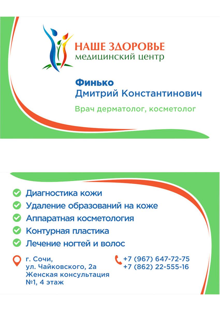 Визитки для клиники «Наше Здоровье»