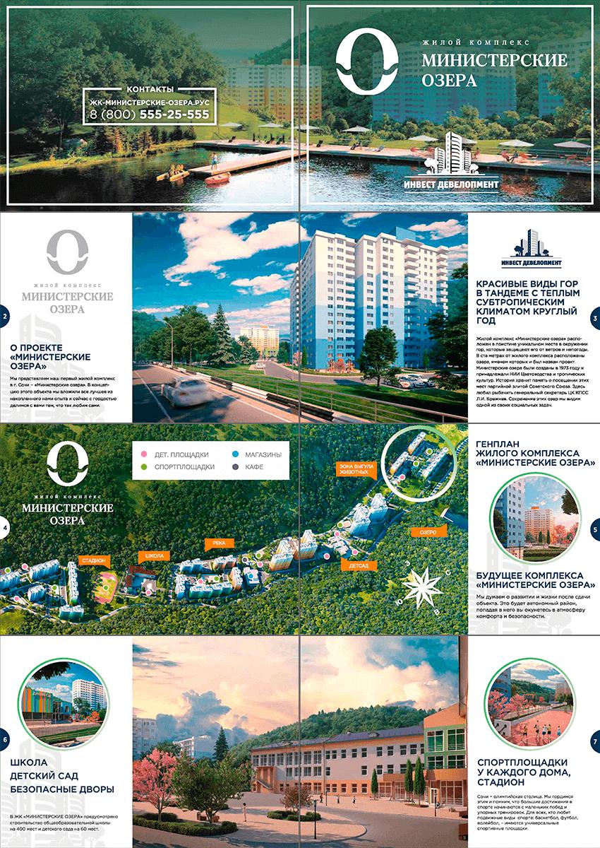 Презентация для Жилого комплекса «Министерские озера»