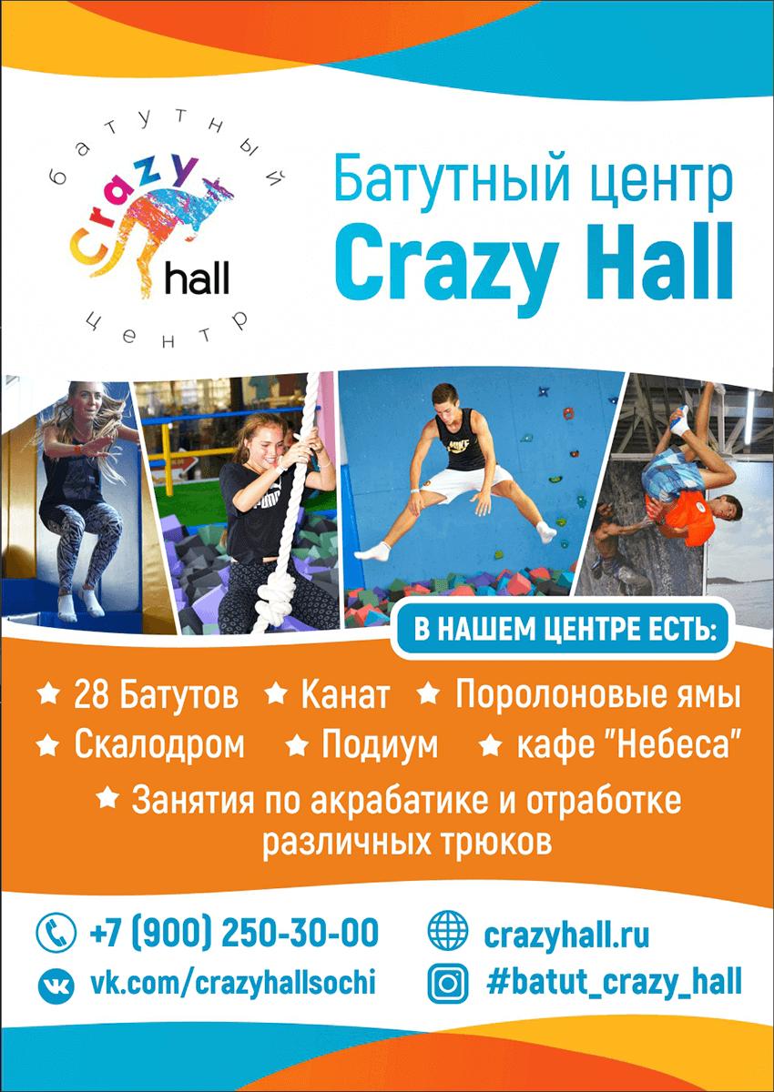 Листовка для «Crazy Hall»