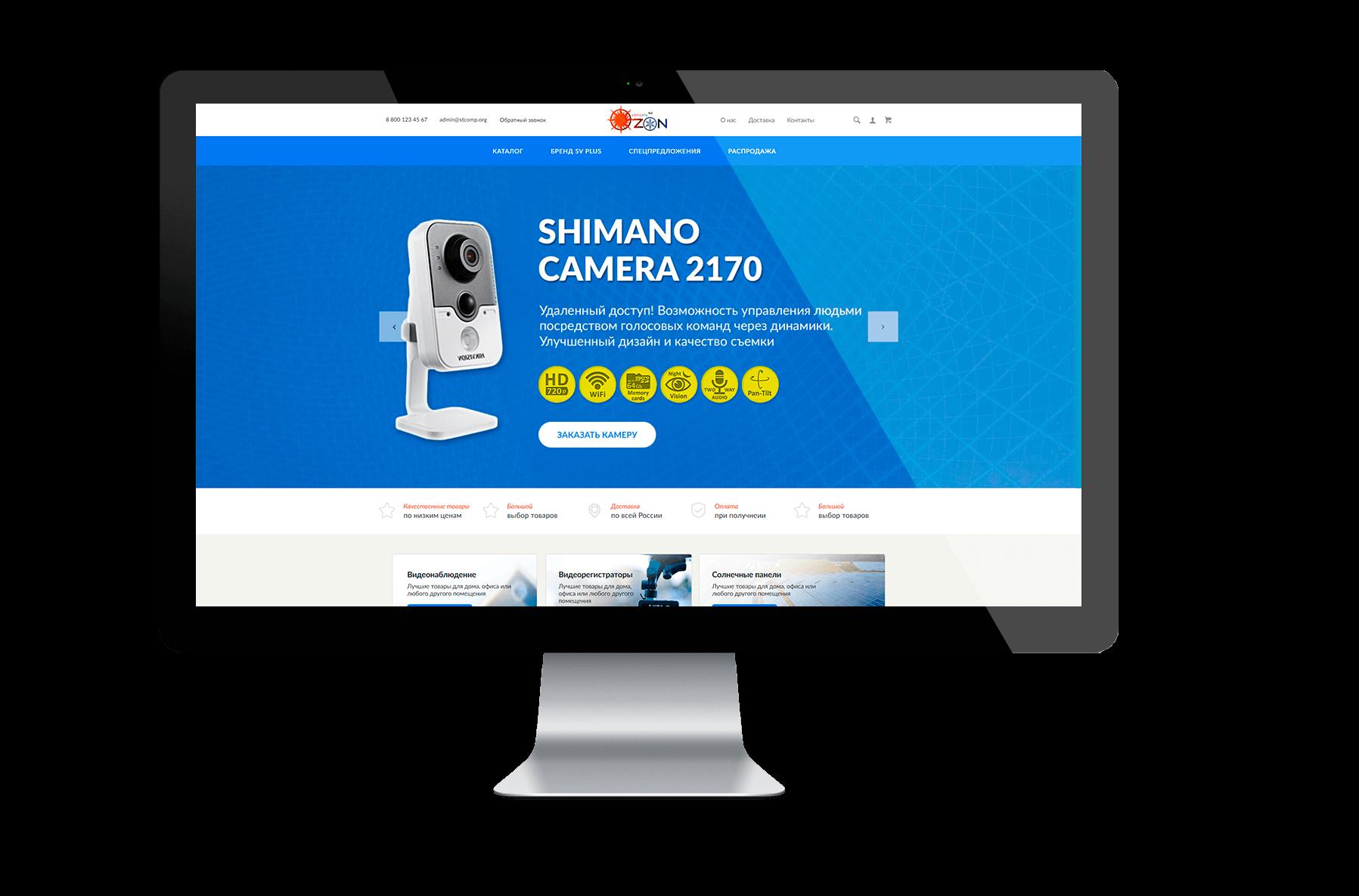 Интернет магазин оборудования для видеонаблюдения