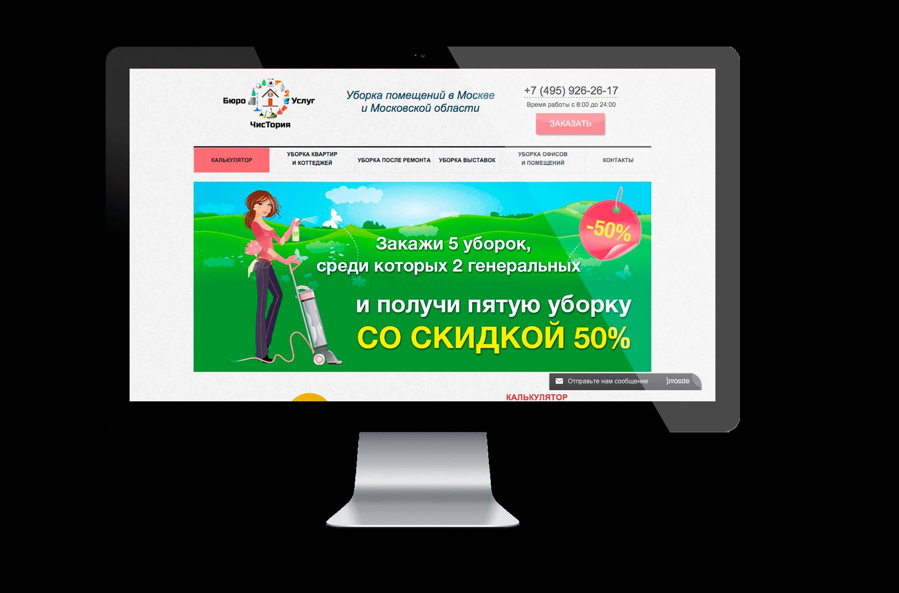 Сайт для клининговой компании «Бюро услуг Чистория»