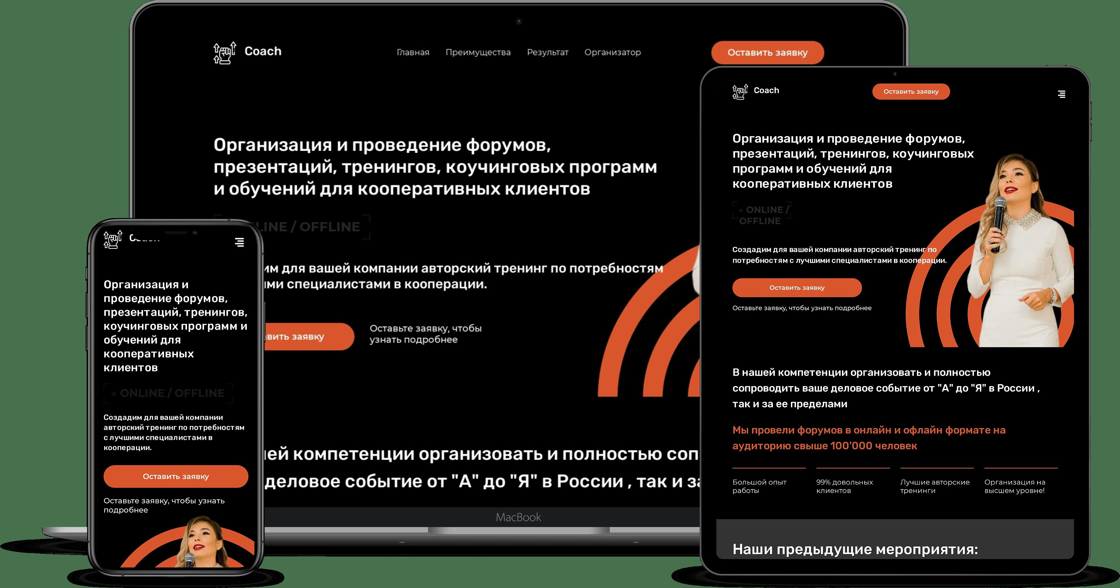 Организация форумов