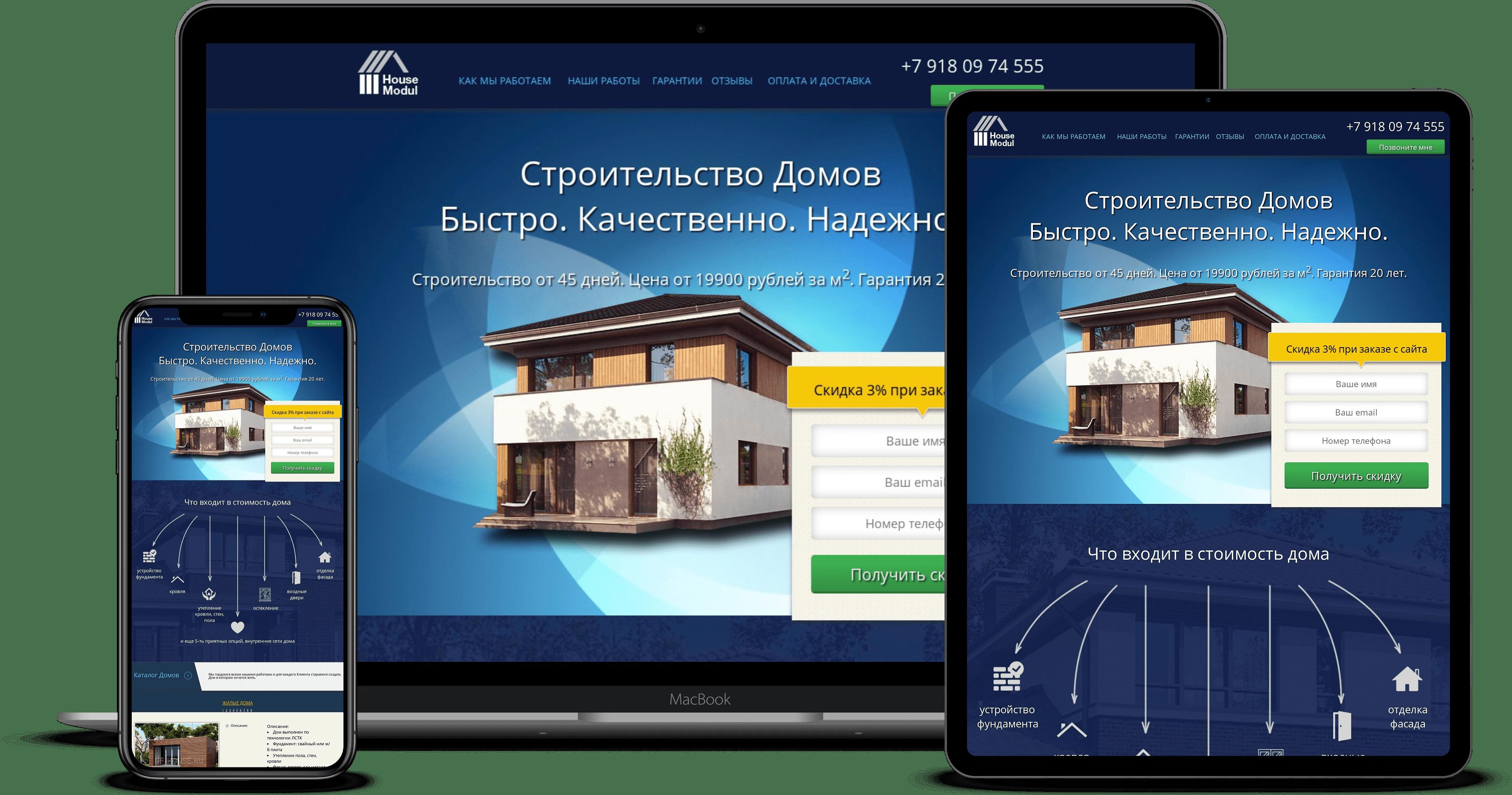 Landing Page — Строительство домов