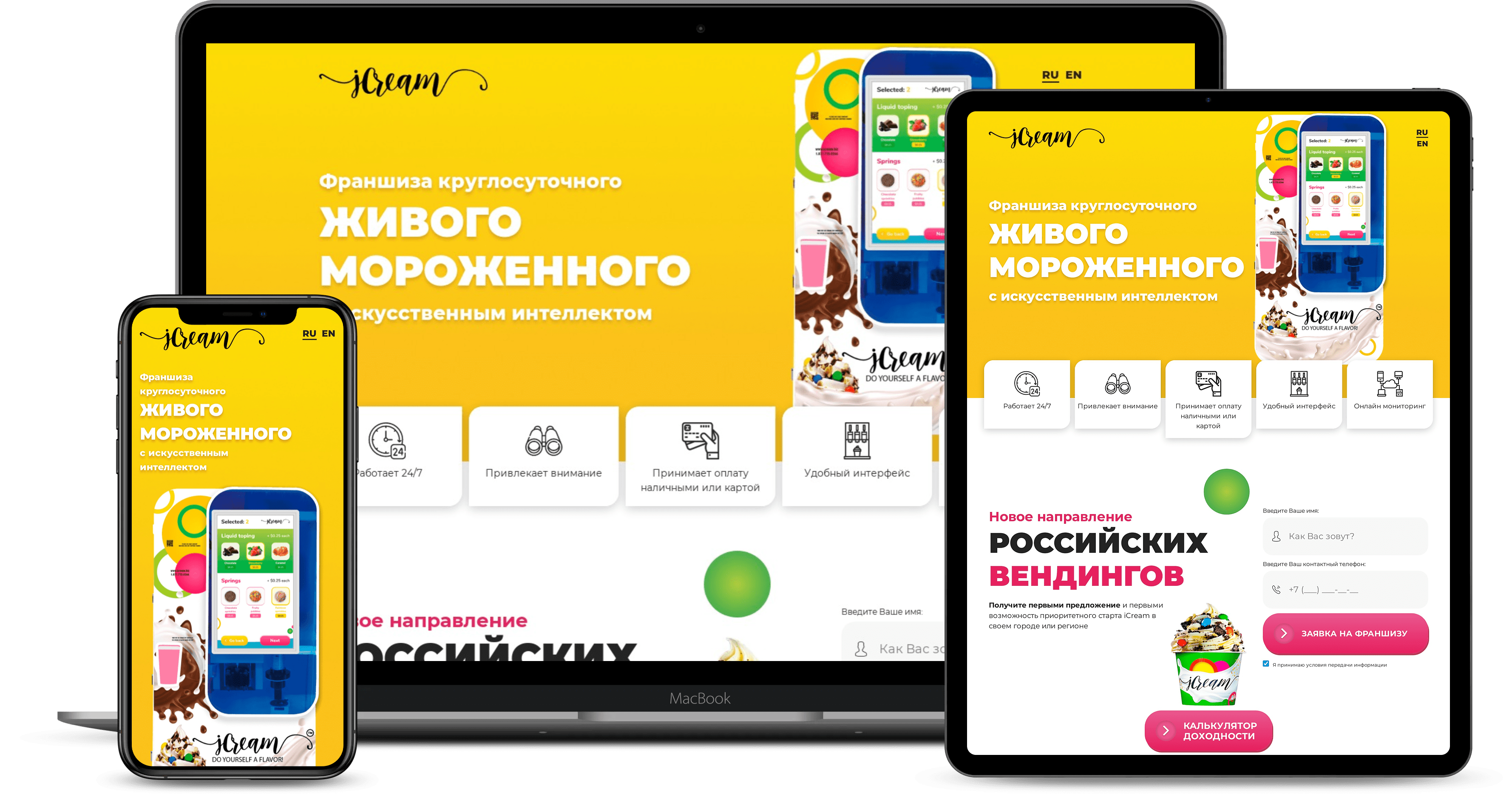 Российский промо сайт iCream