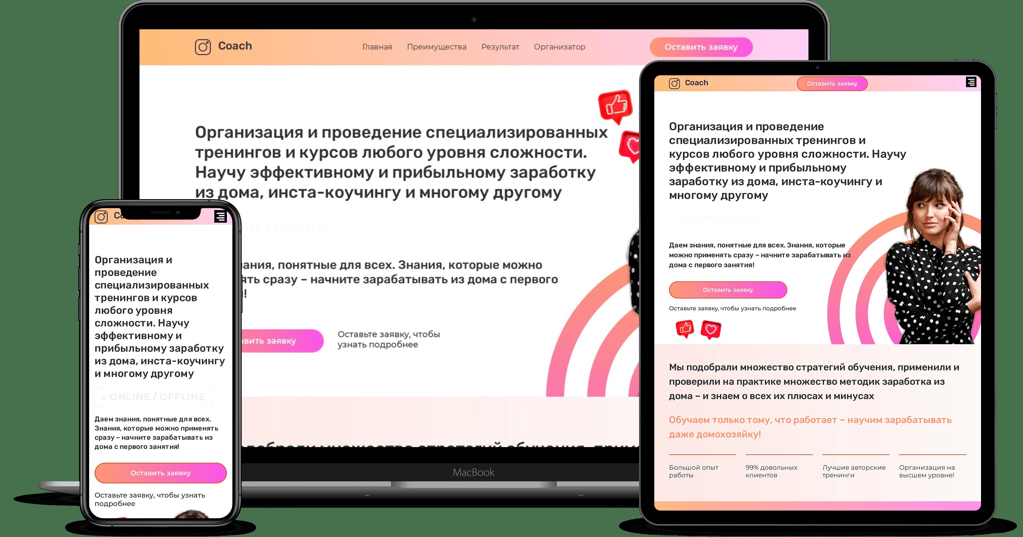 Сайт для Инстаграм Коуча