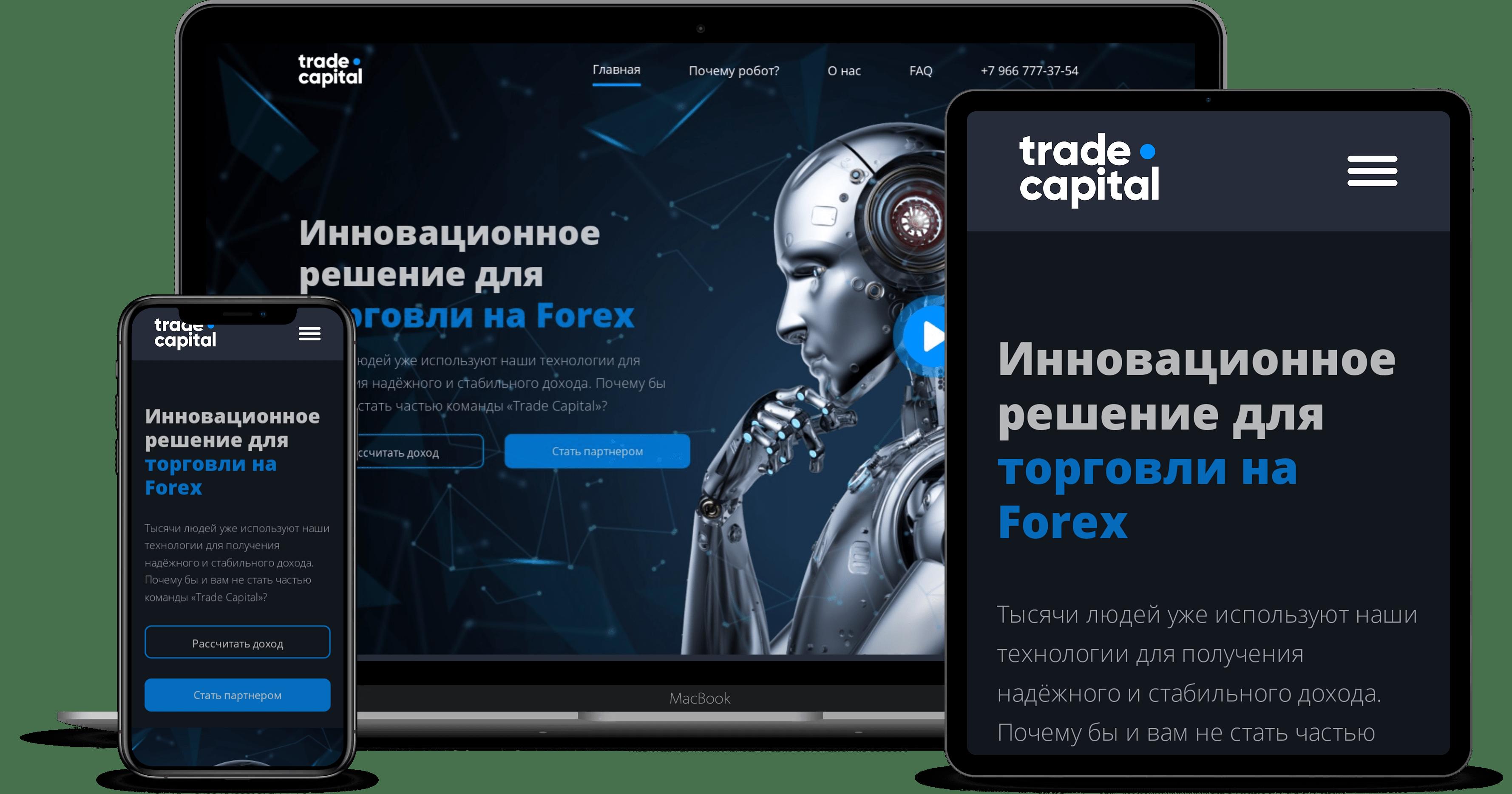 Trade Capital промо сайт