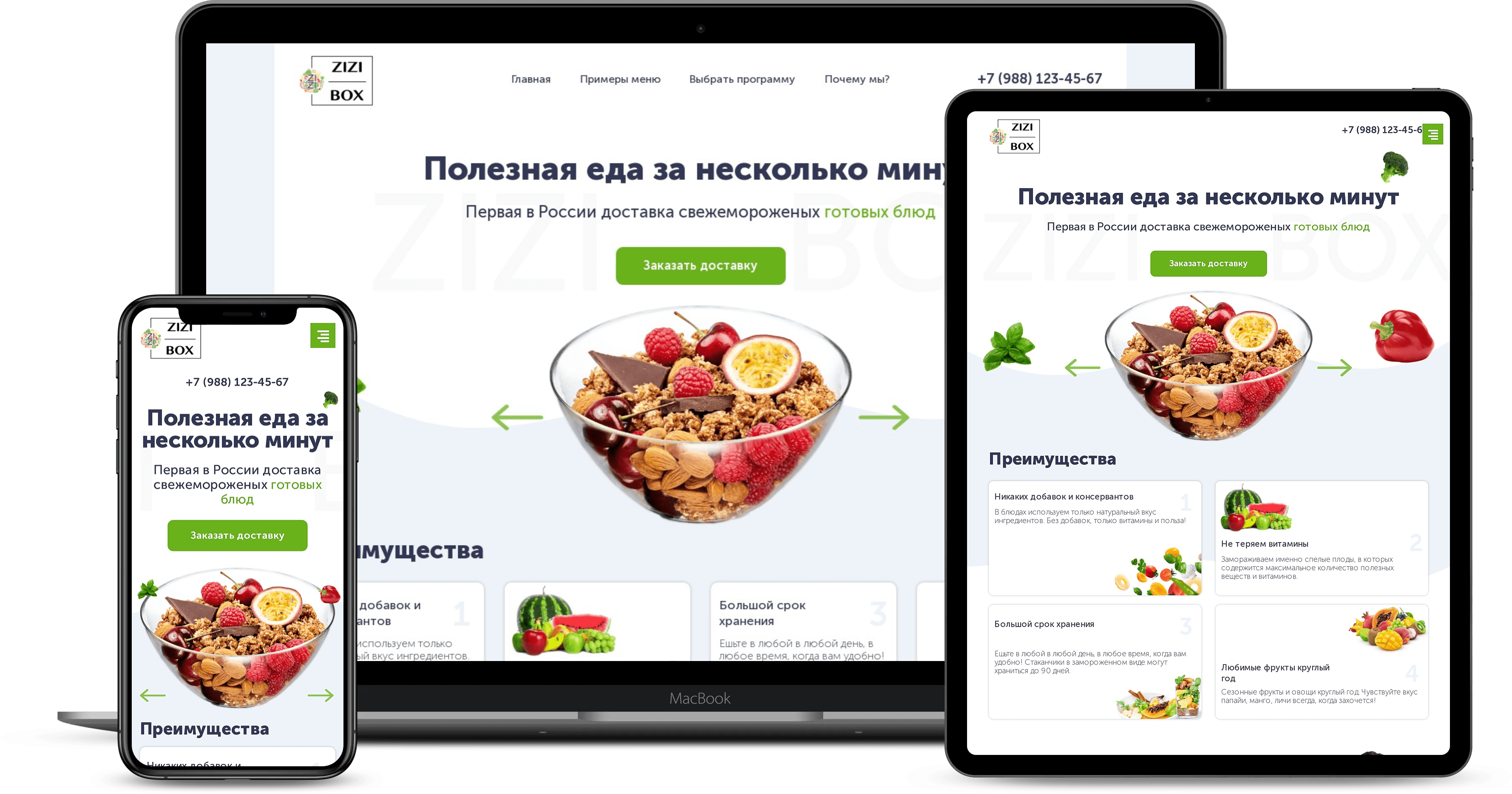 Сервис здоровой еды